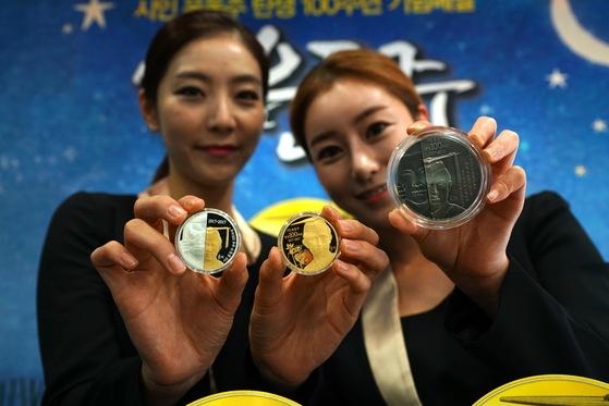 윤동주 기념 메달