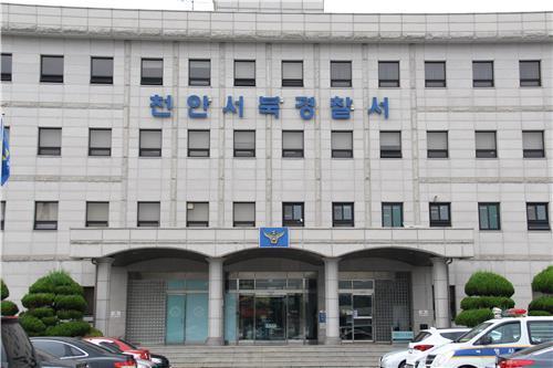 천안서북경찰서 전경. [중앙포토]