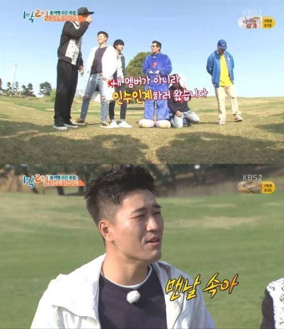 [사진 KBS 2TV '1박 2일' 방송화면 캡처]