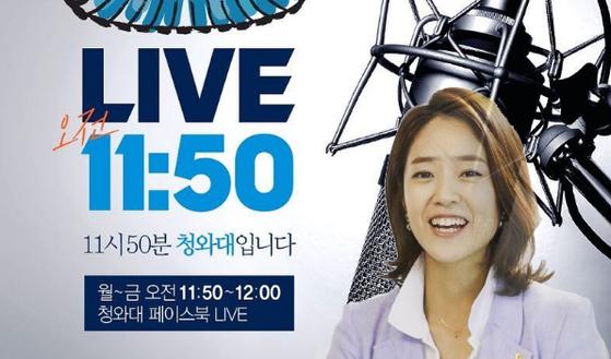 청와대가 3일부터 페이스북을 통해 평일 오전 11시 50분에 '11시 50분 청와대입니다' 방송을 시작한다. [사진 청와대]