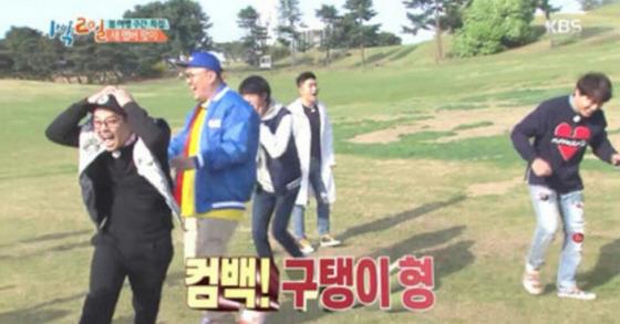 [사진 KBS 2TV 1박2일]