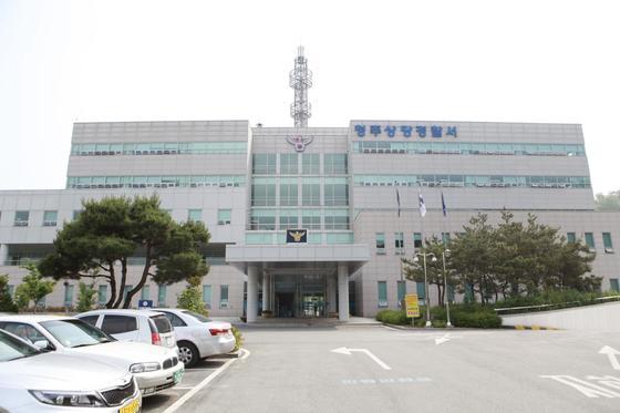 충북 청주 상당경찰서. [사진 상당서]