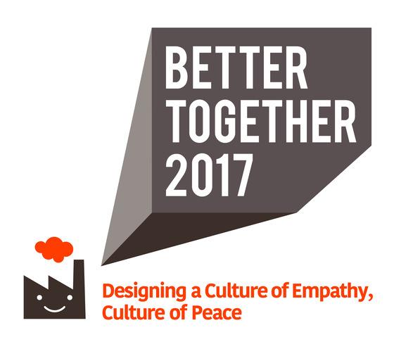 '2017 세계문화대회' 로고
