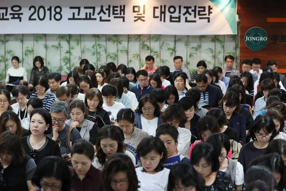 서울의 한 사교육업체에서 중학생 학부모를 대상으로 진행한 고교 선택 및 대입전략 설명회의 모습.  [연합뉴스]