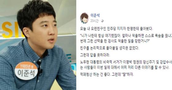 [사진 이준석 바른정당 서울 노원병당협위원장 페이스북]