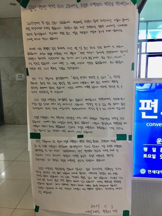 8일 서울 신촌동 연세대 학생회관에 붙은 '트럼프 미 대통령 방한 반대' 대자보. 하준호 기자