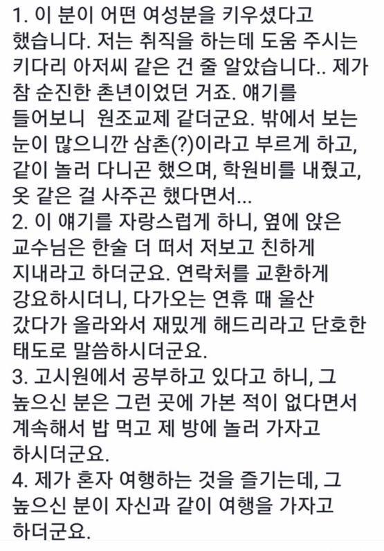 6일 울산의 한 대학 SNS 게시판에 올라온 고발글. [SNS 캡쳐]