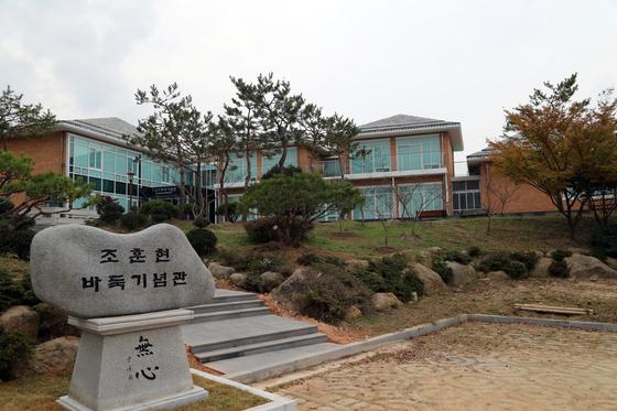 전남 영암 조훈현 바둑기념관. [사진 영암군]