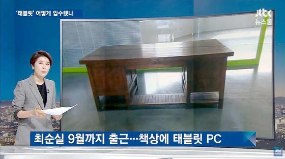 JTBC 심수미 기자가 최순실씨가 사용하던 태블릿 PC 입수 경위를 설명하고 있다.  [사진제공=JTBC]