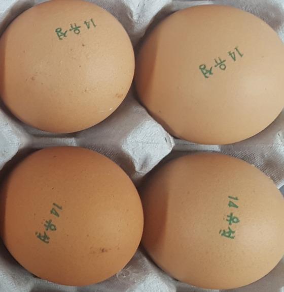 살충제 피프로닐의 대사산물인 '피프로닐 설폰'이 기준치의 10배 이상 발견된 계란의 난각기호. 식약처는 피프로닐 설폰이 검출된 8개 농장의 계란을 부적합 판정하고 해당 계란을 구매한 소비자들은 판매·구입처에 판품해달라고 당부했다. 부적합 계란 전체 난각기호는 기사 하단에. [사진 식품의약품안전처]