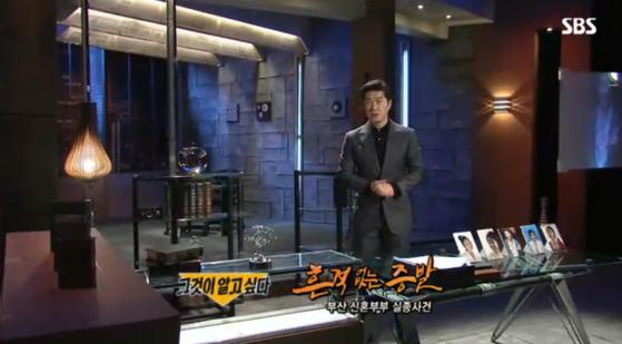 SBS '그것이 알고싶다'에 방영된 '흔적 없는 증발, 부산 신혼부부 실종사건' 화면. [SBS 화면캡처]
