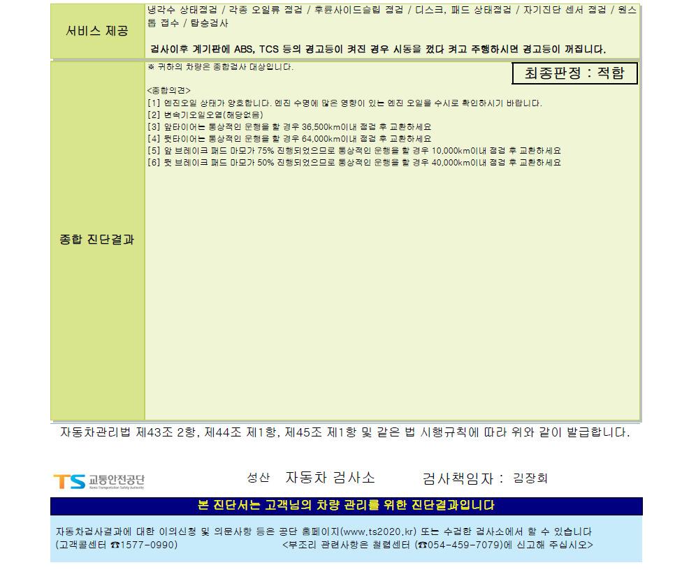 교통안전공단은 김씨의 차량을 진단 한 후 뒷 브레이크 패드는 4만㎞가량 주행후 교환하라고 권고했다.
