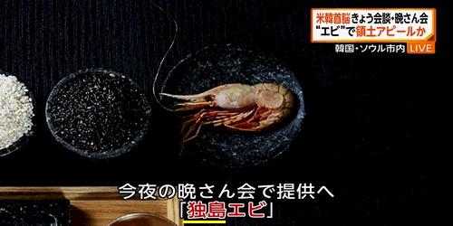 '다케시마(죽도) 새우'가 아니라 '독도 새우'라고 표시한 일본 방송사. [사진 온라인 커뮤니티]