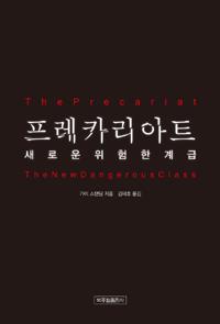 가이 스탠딩이 쓴 '프레카리아트'의 한국어판 표지. 단순 반복 노동을 하는 프레카리아트 계급이 계속 늘어날 것으로 예측된다. [박종철출판사]