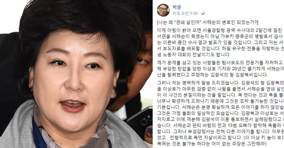 가수 고 김광석의 부인 서해순씨, 오른쪽은 서씨의 변호인인 박훈 변호사가 10일 페이스북에 올린 글.