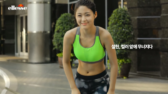 운동복 광고에 등장한 설현. [사진 ellesse]