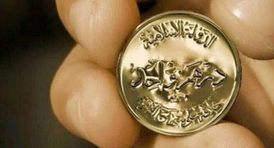 이슬람국가(IS)가 점령지에 유통시킨 자체 화폐. 금화 단위는 '디나르', 은화는 '디르함', 동화는 '필'이었다.