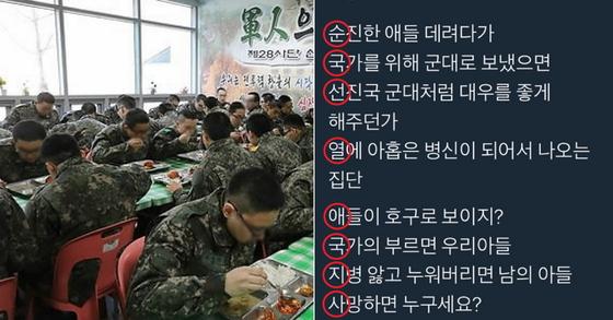 [사진 연합뉴스, 트위터]
