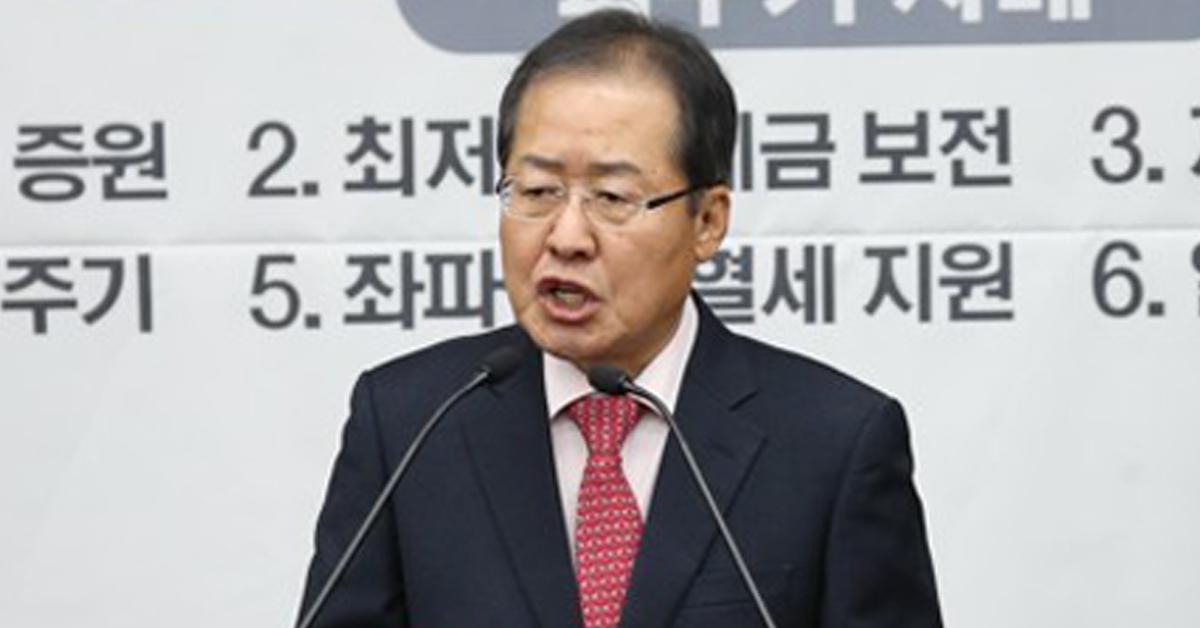 홍준표 자유한국당 대표가 13일 오후 국회에서 열린 자유한국당 의원총회에서 발언하고 있다. [연합뉴스]