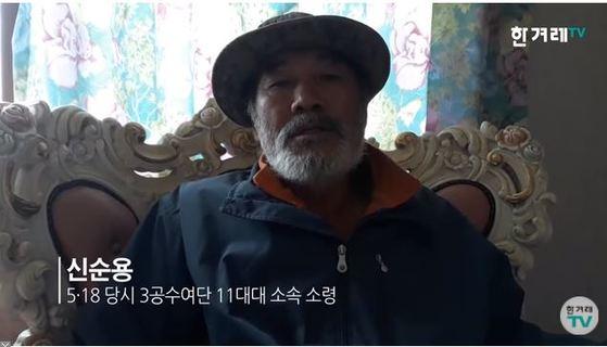 [한겨레TV 캡처]