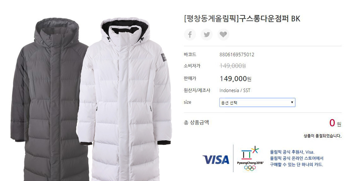 [사진 평창동계올림픽 공식 온라인 스토어]