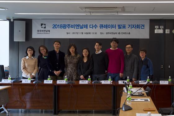 광주비엔날레가 14일 기자회견을 열고 2018 광주비엔날레에 참여할 큐레이터 11명을 발표했다. 사진=광주비엔날레