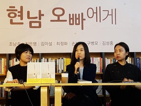 페미니즘 소설집 『현남 오빠에게』에 참가한 작가들. 왼쪽부터 김이설·조남주·최정화씨. [사진 다산책방]