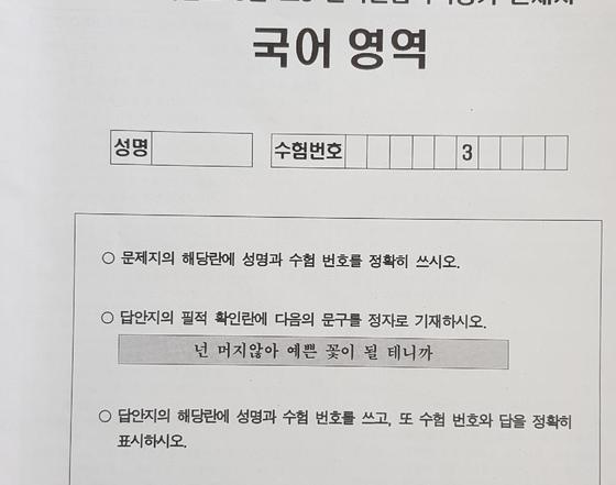 지난 3월 서울교육청이 주관한 3월 모의평가 국어영역 표지. [사진 서울교육청]