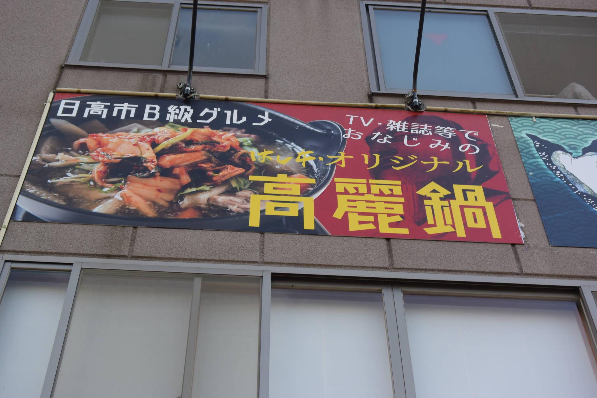 고마신사 주변 고마찌개를 파는 식당 간판