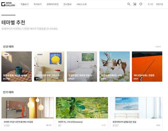 '오픈갤러리'는 사용자가 원하는 컨셉에 어울리는 작품을 추천해서 빌려주기도 한다. [오픈갤러리]