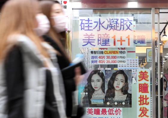 한국과 중국이 주한미군의 사드(고고도 미사일방어체계) 배치 문제를 둘러싼 갈등을 봉합하고 관계 정상화에 나서며 예전 같은 중국인 관광객(유커)의 대규모 한국 방문에 대한 기대감이 국내 관광업계에 커지고 있다. 3일 서울 중구 명동거리의 한 상점에 중국어로 쓰인 광고 문구가 붙어 있다.[연합뉴스]