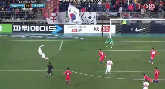 세르비아 미드필더 랴이치가 골을 넣고 있다.[사진 SBS]