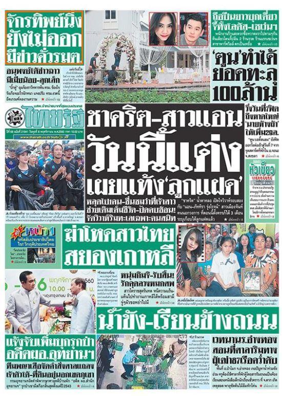 """태국 일간지 '타이 래스'가 지난 8일 추티마 피살 사건을 보도한 지면. """"김치의 나라에서 태국 여성이 끔찍하게 살해당하다""""라는 제목이다. [사진 태국 래스 홈페이지]"""
