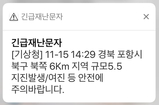 포항에서 지진이 발생했다는 기상청의 긴급재난문자. 대전지역 시민들에게 발생한 문자다. 신진호 기자