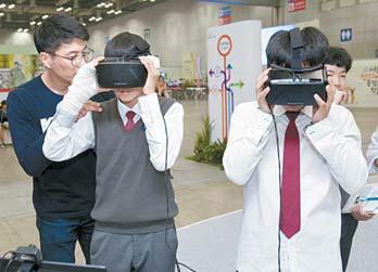 지난해 열린 행복교육 박람회에서 VR기기를 체험하고 있다.