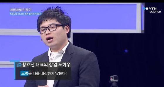 황효진 스베누 대표. [방송 화면 캡처]