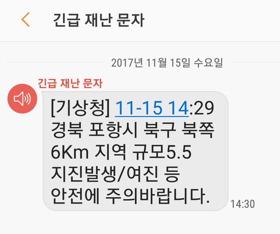 지진 알림 긴급 재난 문자. 연합뉴스