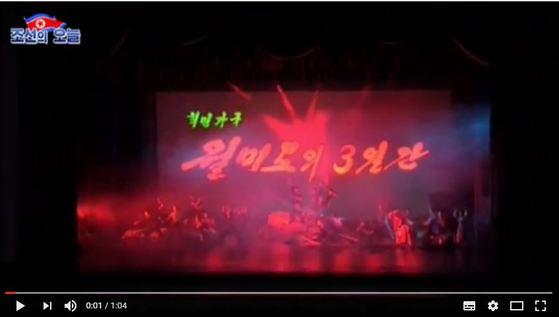 북한은 정전협정 64주년을 맞은 지난달 27일 평양대극장에서 피바다가극단이 새로 창작한 혁명가극 '월미도의 3일간'의 첫 공연을 시작했다. [사진 '조선의 오늘'캡처]