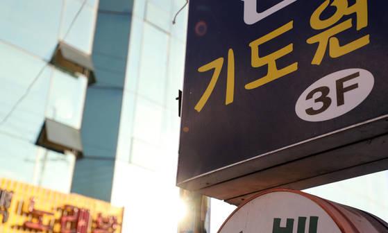 전북 전주완산경찰서는 전날 손발이 결박된 30대 여성이 한 기도원에서 숨진 채 발견돼 수사에 착수했다고 16일 밝혔다. 사진은 사건이 발생한 전주시 완산구 한 기도원. [연합뉴스]