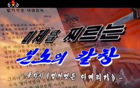 조선중앙TV는 지난 4일 '미제를 찌르는 분노의 칼창-풍자시 '벌거벗은 아메리카' '라는 제목의 '시 소개편집물'을 방영했다. [사진 조선중앙TV캡처]