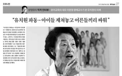 중앙일보 9월 29일자 27면 '양영유의 직격인터뷰'.