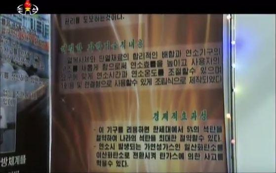 조선중앙TV는 21일 제15차 전국발명 및 새 기술전람회에 출품된 '열순환식 무동력알탄보이라(보알러)'와 '다기능연소기구' 등을 소개했다. [사진 조선중앙TV캡처]