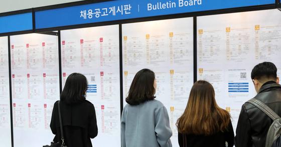 취업박람회 자료사진. [연합뉴스]