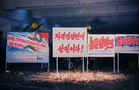 국제사회의 고강도 대북제재에 직면한 북한이 연일 '자력갱생'을 강조하고 있다. 공장곳곳에 설치된 '자력갱생'구호들. [사진 조선중앙TV캡처]