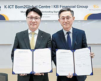 KB금융그룹은 지난 2월 K-ICT 본투글로벌센터와 스타트업 공동 발굴 및 육성에 대한 업무협약을 체결했다. KB Innovation HUB 박종대 부장(왼쪽)과 본투글로벌센터 김종갑 센터장이 기념촬영을 했다.