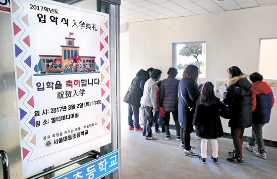 서울 대림동 대동초등학교 입학식 안내문에 중국어가 병기되어 있다. 이 학교 학생 중 절반은 다문화가정 자녀다. [자료사진=중앙포토]