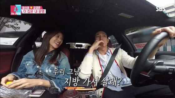 SBS 예능 프로그램 '동상이몽 2-너는 내 운명' [사진 SBS]