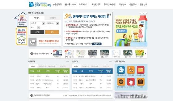 경기도 부동산 포털사이트. [인터넷 화면 캡처]