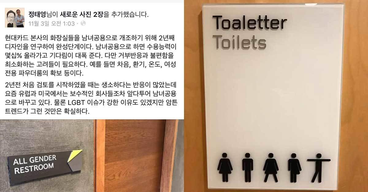 [사진 정태영 부회장 페이스북]