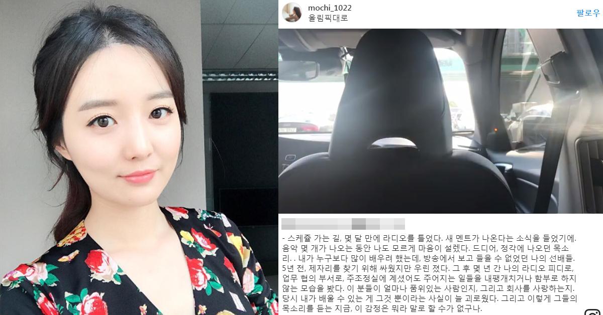 [김소영 전 아나운서 인스타그램 캡처]